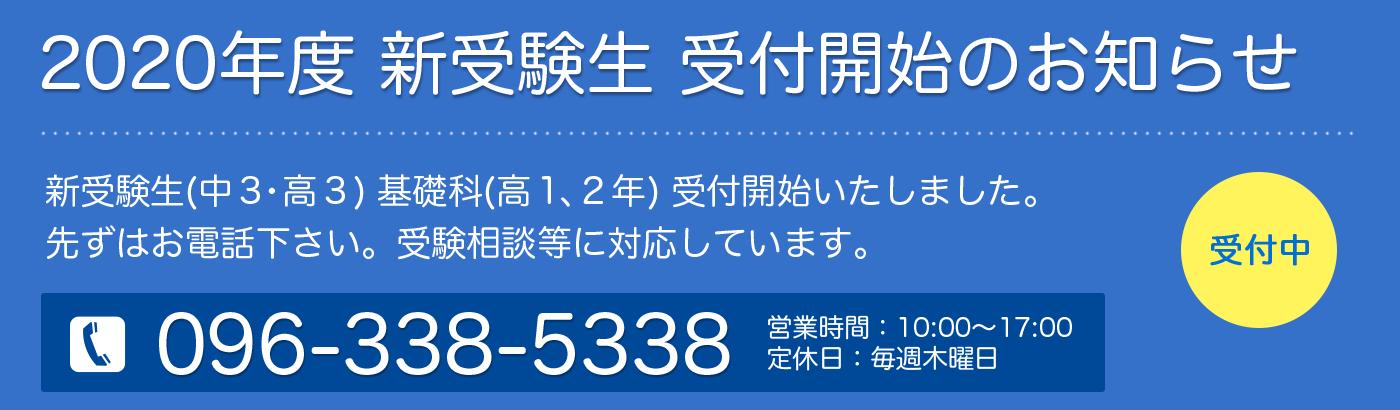 平成31年度新受験生(中3・高3)基礎科(高1、2年)受付開始